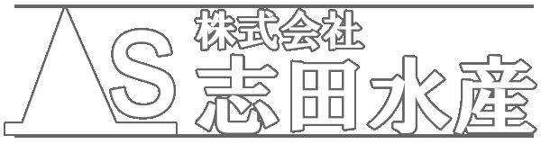 株式会社 志田水産